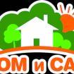 Интернет Магазин Дом и Сад http://www.мойдомисад.р